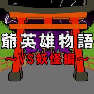 爷爷英雄物语游戏未删减破解版v1.0 测试版