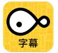 字幕大师app安卓破解版v3.0.1最新版