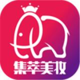 集萃美妆最新版v0.0.1 手机版