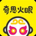奇思火眼教育辅助appv2.4.0 手机版