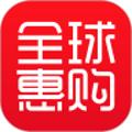 全球惠购官网正品版v1.0 安卓版