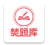 焚题库app免费破解版v3.4.0 最新版