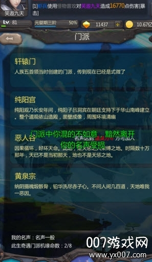 仙侠第一放置单机内购破解版v2.7.8 最新版
