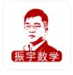 振宇数学优质教学版v1.0 最新版