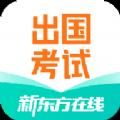 新东方出国考试app最新版v4.9.0 官方版