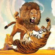 终极狮子与老虎游戏全图鉴最终版v1.3 破解版