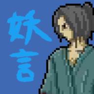 妖言游戏最新手机版v0.11 安卓版