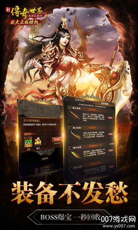 传奇世界之仗剑天涯h5福利代金券版v1.0 稳定版