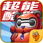 超能酷跑游戏无限金币版v1.3.0 最新版