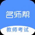 名师帮教师资格证考试备考平台v1.0.0817 最新版