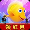 深海总动员游戏养鱼赚钱版v1.0.0 红包版