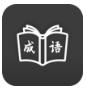 成语学习通名人典籍版v2.9.2.3 最新版