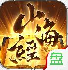 山海经传说无限元宝变态版v1.02.05 最新版