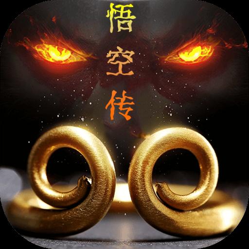 悟空传手游内购破解版v1.0 阵容搭配攻略版