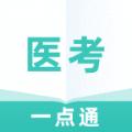 医考一点通医学考试appv1.0.0 最新版