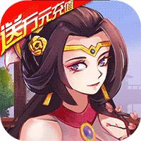 姬战三国送10000充值版v1.0 福利礼包版