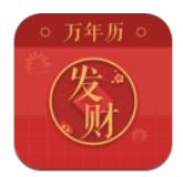 发财万年历日历查询免费版v1.0.0 官v1.0.0 官方版