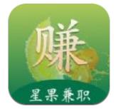 星果兼职学生兼职高效版v1.0.0 安卓版