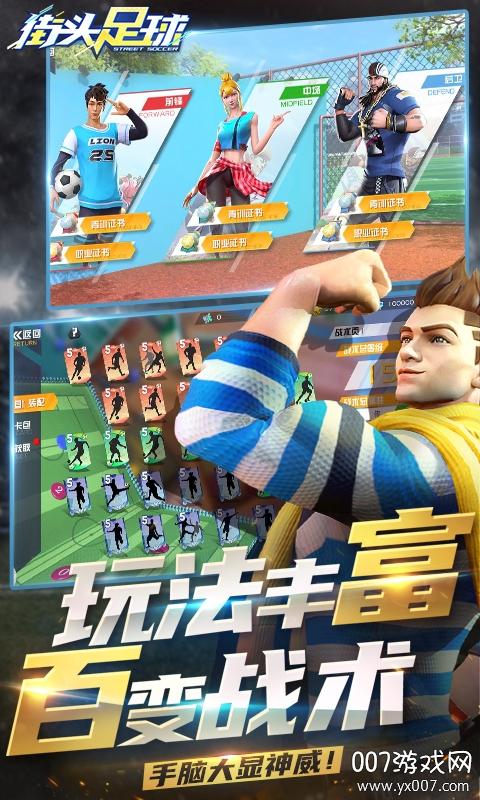 街�^足球手游最新版v0.2.4.2 安�b包