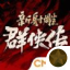 郑恺代言新射雕群侠传热血江湖版v1.4.9 最新版
