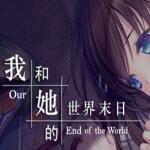 我和她的世界末日全cg全图鉴版v1.0 手机版