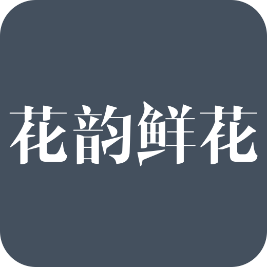 花��r花七夕定制版v5.1.6 最新版v5.1.6 最新版