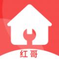 小红哥上门维修服务appv1.0 官方版