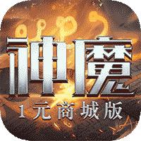 刀剑神魔录1元商城版v1.0 华为版