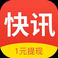 全民快讯2020最新赚钱版