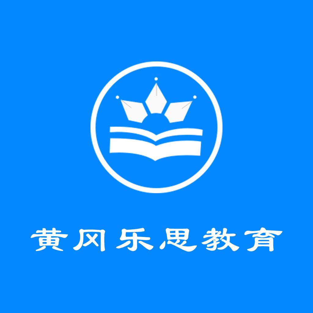黄冈乐思教育线上教学软件v1.1.0 官方版