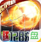 足球大逆袭无限钻石版v2.2.0 最新版