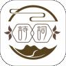 每天古诗词典古诗学习appv1.0 最新版