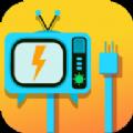 电视没电不可以官方免费版v1.0 正式版