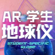 AR学生地球仪3D版v1.2.6 安卓版