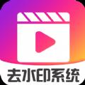 视频去水印系统免费专业版v10.0 安卓版