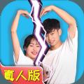 七夕逆向告白游戏搞笑真人版v1.0 最新版