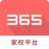 365家校平台app家校共育v4.0.2 最新版
