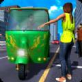黄包车模拟器安卓最新版v1.5 全新版