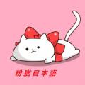 粉猫日语背单词appv98785611.7 免费版