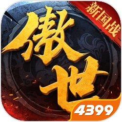 小沈阳代言傲世飞仙送v6版v2.0 免费版