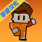 逃脱者困境突围汉化联机版v1.1.2 手机版