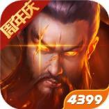 梦三国周年庆英雄全免版v3.3 安卓版