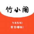 竹小阁线上购物appv3.5.1 安卓版