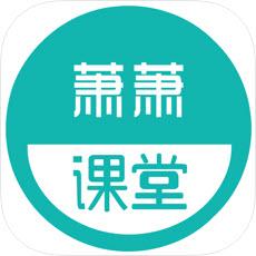 萧萧课堂安卓免费版v4.3.6.5 全新版