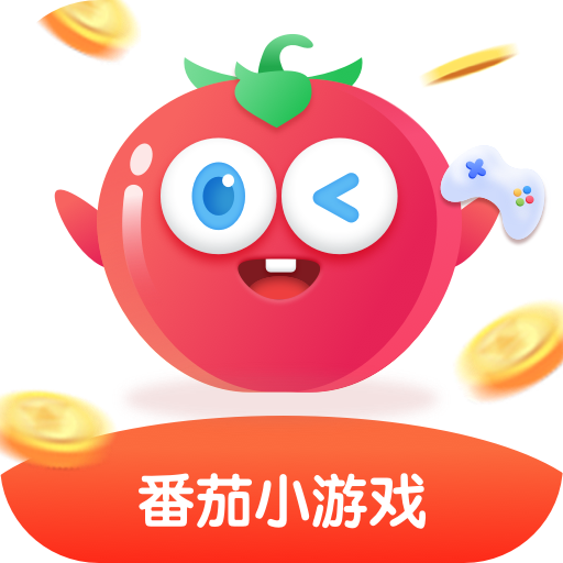 番茄小游戏盒子官方版v1.1.0 免费版v1.1.0 免费版