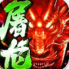 赤血屠龙豪华福利版v1.0.0 最新版