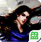 乱世无双仙侠奇缘无限送冲版v1.0.1v1.0.1 最新版