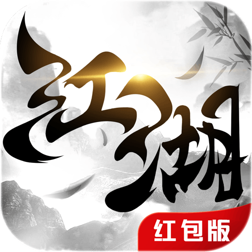我��江湖升��I千元�t包版v1.9.3 正式版