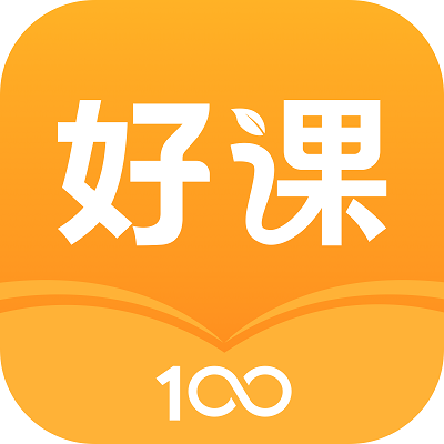 好课100线上教育学习appv1.0.0 官方版