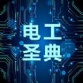 电工圣典电工知识学习appv90200822.1 免费版